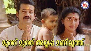 മുത്ത് മുത്ത് അയ്യപ്പമണിമുത്ത് | Poonkettu Album Song | Ayyappa Songs Malayalam |M. G. Sreekumar