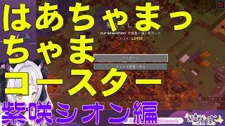 元動画▽ 【Minecraft】久しぶりのホロ鯖!!エンドへ行きたい!!【ホロライブ/紫咲シオン】 https://youtu.be/A2io0-_aM7E #ホロライブ切り抜き #紫咲シオン.