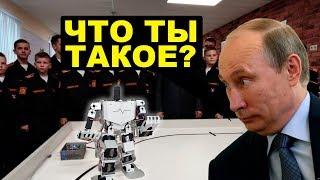 Очередные «лживые» достижения в робототехнике для Путина