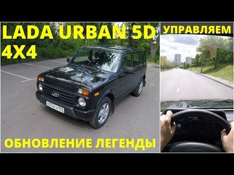 Lada 4x4 URBAN 5D - Нива еще может, но нужно ли?