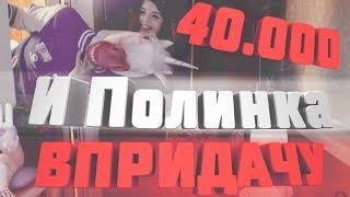 Olyashaa - 40.000 и ПОЛИНКА ВПРИДАЧУ