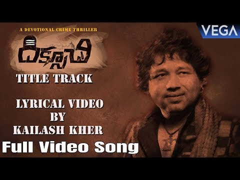 Diksuchi Movie Songs | Diksuchi (Title) Lyrical Video Song | Latest Telugu Movie 2018