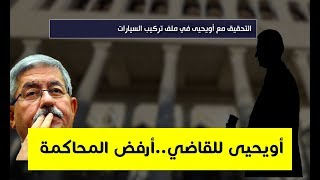 بالتفاصيل هذه هي أسئلة القاضي و إجابات الوزير الأول السابق أحمد أويحيى
