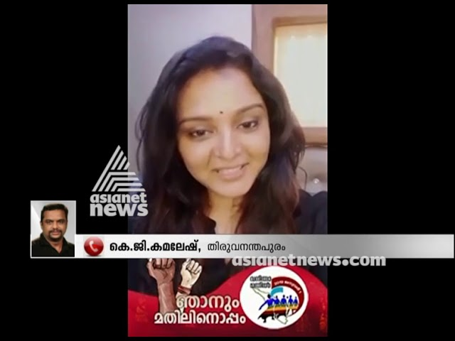Actress Manju Warrier withdraw support to Vanitha Mathil