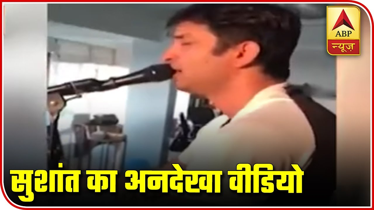 Sushant Singh Rajput`s Exclusive Footage As He Croons Bhajan | ABP News