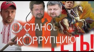 Гроза украинской коррупции(Коррупция в Украине доживает последние дни..., 2016-02-10T20:43:59.000Z)