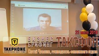 Смотреть видео Бизнес-брифинг ТАКСФОН, Санкт-Петербург / 2 часть, Сергей Чувашов (21 июля 2018) онлайн
