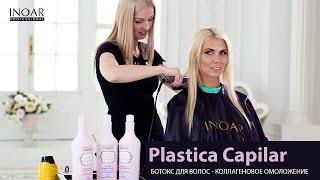 Ботокс для волос - коллагеновое омоложение от Inoar, состав Plastica Capilar