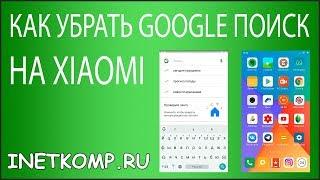 как отключить Google поиск при свайпе вверх на телефоне Xiaomi?