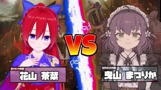 #まじすと 【決勝】第三試合 花山茶菜VS曳山まつりか
