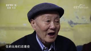 《军旅人生》 20190529 张富清 隐藏63年的秘密| CCTV军事