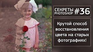 Крутой Способ Восстановления Цвета | Секреты Фотошопа №36 | Фото Лифт