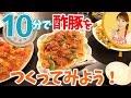 10分で酢豚を作ってみよう!/みきママ の動画、YouTube動画。