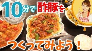 10分で酢豚を作ってみよう!/みきママ