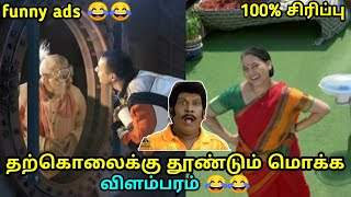 funny india ads in tamil  tubelight mind