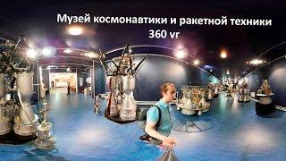 видео Музей космонавтики и ракетно-космической техники