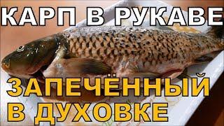 КАРП ЗАПЕЧЕННЫЙ В ДУХОВКЕ / РЕЦЕПТ