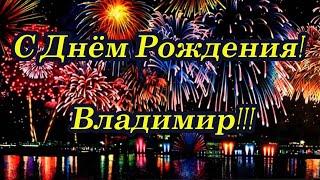 С днём рождения Владимир