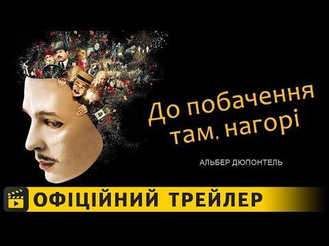 трейлер До побачення там, нагорі (2018) українською