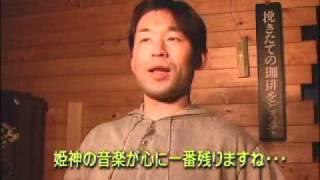 姫神の音楽について話してみました 紀元HP http://hayato888.wix.com/ki...