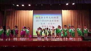 Publication Date: 2018-07-13 | Video Title: 幼愛