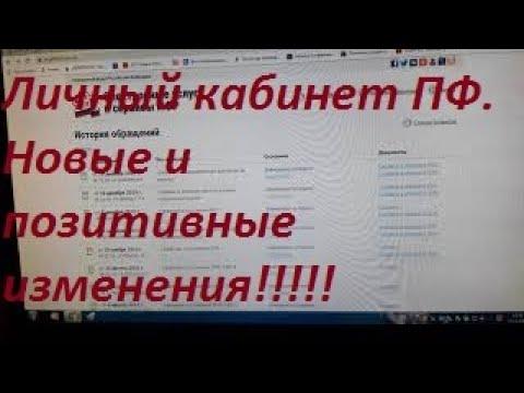 Личный кабинет ПФ. Новые и позитивные изменения!!!!!