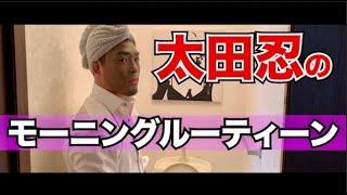 【爆笑】忍者レスラー太田忍のモーニングルーティーンが面白すぎた