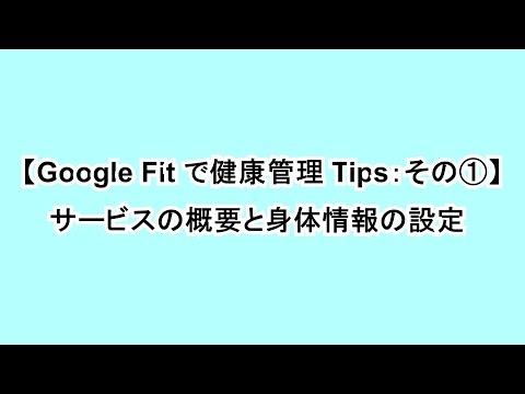 【Google Fit で健康管理 Tips:その①】サービスの概要と身体情報の設定