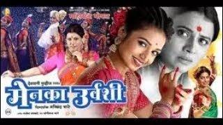menka-urvashi-trailer-marathi-movie-2019-2019