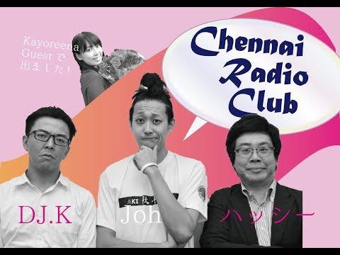 JOH×Kayoreena Chennai Radio CLUB【チェンナイレディオクラブ】 ライブ配信動画