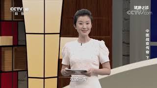 《健康之路》 20200530 中医战疫传奇(下)| CCTV科教