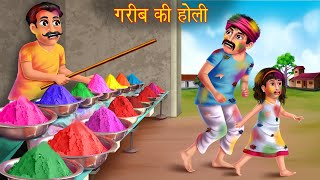 Download गरीब की होली | Poor People Holi | Happy Holi | Moral Stories in Hindi | Kahaniya in Hindi | Stories