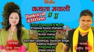 Kathga Mayali # New Uttarakhandi Song# By Sandeep Singh & Meena Rana# Rudransh Entertainment