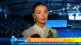 Россиянки произвели фурор на ЧМ по художественной гимнастике в Германии