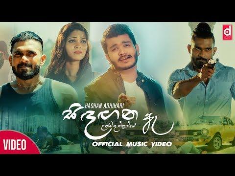 Sindagana Ae (Unmada Chithrawi) - Hashan Adikari Official Music Video 2018 | Sinhala New Songs 2018