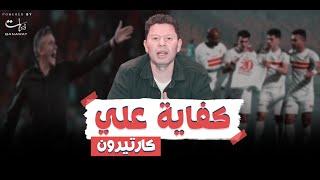 رضا عبد العال: كفاية علي كارتيرون ولاعيبة الزمالك كده