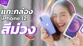 แกะกล่อง iPhone 12 สีม่วง พร้อมชวนคุยเรื่อง Apple กัน 💜