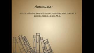 Анализ стихотворения: литературное направление (часть2)