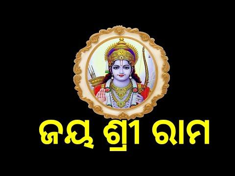 Jai shree ram jai shree ram || odia ram bhagwan bhajan song
