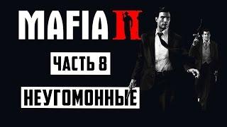 Прохождение игры Мафия 2 (Mafia 2) — Часть 8: Неугомонные [60 Fps]