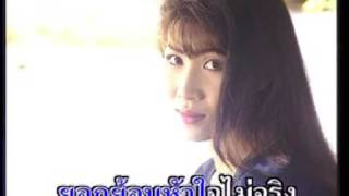 Video Thai country song download MP3, 3GP, MP4, WEBM, AVI, FLV Juni 2018