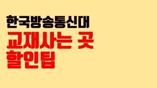 한국방송통신대 교재할인 방법