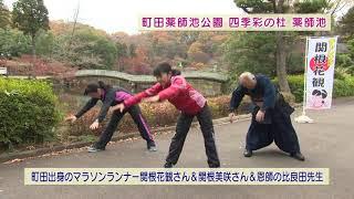 東京都町田市みんなでラジオ体操プロジェクト