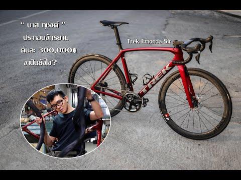 "Trek Emonda Slr By ""Phuchong"""