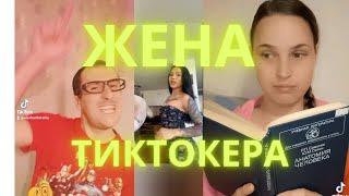 Жена тиктокера столкнулась с Tik Tok Собрал видео из Тик Ток