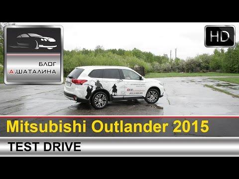Mitsubishi Outlander Митсубиси аутлендер 2015 тест драйв с Шаталиным Александром