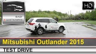 Mitsubishi Outlander (Митсубиси аутлендер) 2015 тест-драйв с Шаталиным Александром