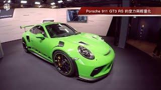 【統哥】2018 Porsche 911 GT3 RS 的空力與輕量化設計