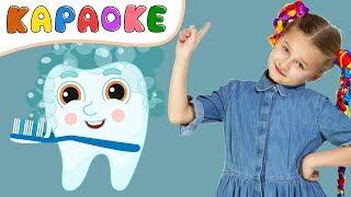 Три медведя - КАРАОКЕ - Зубки - Детская Песенка про то, как Чистить Зубы