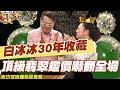 【精華版】白冰冰30年收藏  頂級翡翠鑑價嚇翻全場